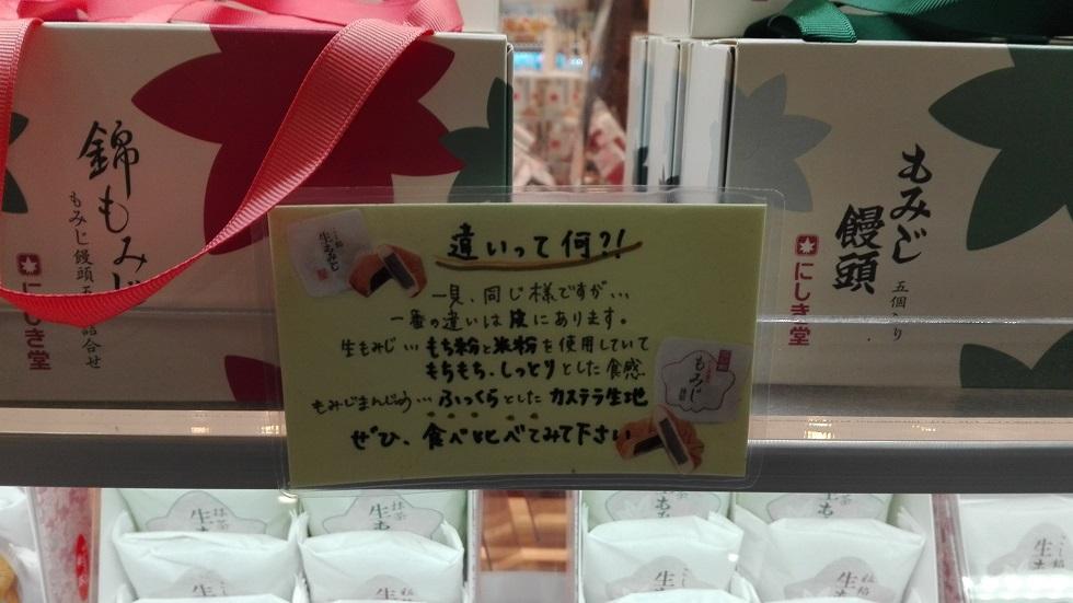 広島空港の国内線の売店「ANA FESTA」で店員さんに聞いたお土産ランキング 生もみじ もみじ饅頭 違い