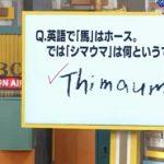 第201回「青春高校 3年C組 水曜日」担任:バカリズム 一般常識テスト 前川 thimauma