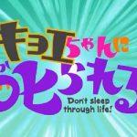 """第35回 NHK「チコちゃんに叱られる!(キョエちゃんに叱られる)」今日は""""カラス目線""""の傑作選という事で過去の疑問から4つを総集編形式で"""