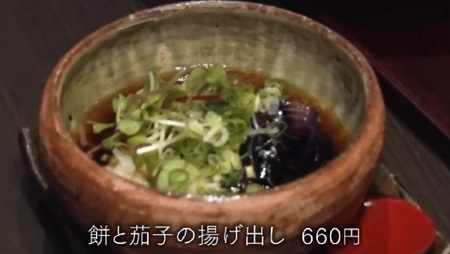 マツコが「ホテル椿山荘東京」の庭園内にあるお蕎麦屋さん「無茶庵」で食べた餅と茄子の揚げ出し
