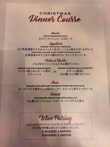 2018年 RIGOLETTO WINE AND BAR リゴレット ワイン&バーのクリスマス特別コース