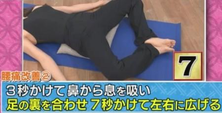 梅ズバ紹介ゼロトレのやり方。ストレッチ5 腰痛改善 やり方 足裏を合わせて左右に広げる