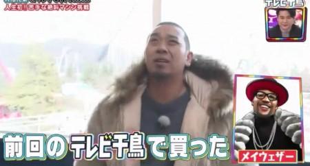 テレビ千鳥 SP ガマンFUJIYAMA 前回のテレビ千鳥特番で買ったメイウェザーコートを着る大悟