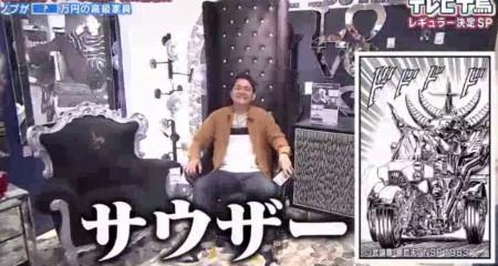 テレビ千鳥 SP 買い物千鳥 ノブの家具 KAREで攻め込んでるサウザー
