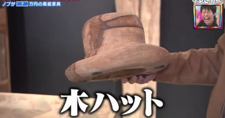 テレビ千鳥 SP 買い物千鳥 ノブの家具 KAREで木帽子もしくは木ハットとも言います