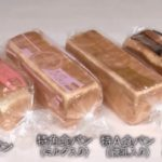 マツコが人間ドック前日にも関わらず15斤も爆買いした食パンとは?炭水化物愛が爆発 ぱん蔵食パン