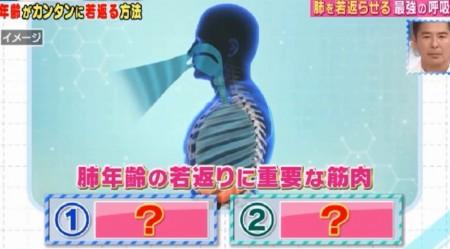 主治医が見つかる診療所で紹介!正しい深呼吸の必要性 その抜群の効果と10秒で肺年齢が若返るやり方は?