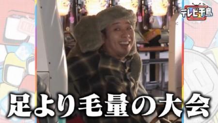 第1回「テレビ千鳥」レギュラー化初回 大悟企画「100円だけゲームセンター」 足より毛量の大会