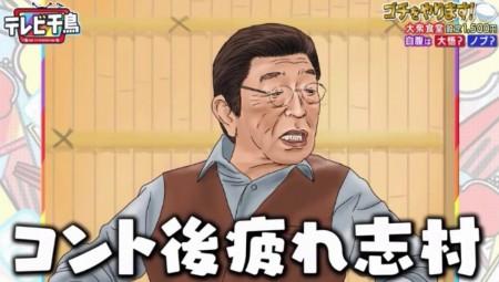 第3回「テレビ千鳥」 大悟企画「ゴチをやります!」コント後疲れ志村
