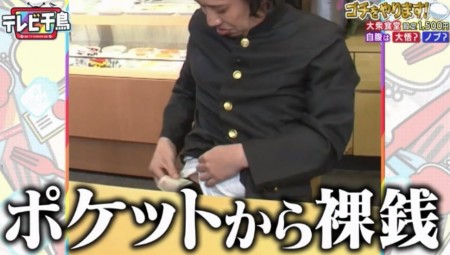 第3回「テレビ千鳥」 大悟企画「ゴチをやります!」ポケットから裸銭
