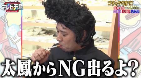 第3回「テレビ千鳥」 大悟企画「ゴチをやります!」太鳳からNG出るよ?