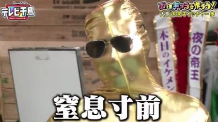 第4回「テレビ千鳥」面白新キャラクターを作ろう!未来キャッチャー 歩(あゆむ)