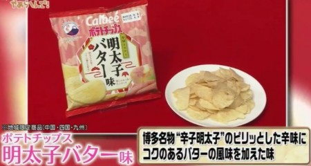 ガキの使いのカルビーポテトチップス食べ尽くし企画!明太子バター