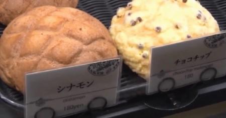 マツコが高田馬場で食べ比べした東京メロンパンとは?マツコ一番のお気に入りは?チョコチップかシナモンか?