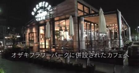 夜の巷を徘徊するでマツコ・デラックスが行ったオザキフラワーパーク内のGROWERS CAFE (グロワーズ カフェ)の外観