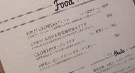 夜の巷を徘徊するでマツコ・デラックスが行ったGROWERS CAFE (グロワーズ カフェ)のメニュー メニュー改定前