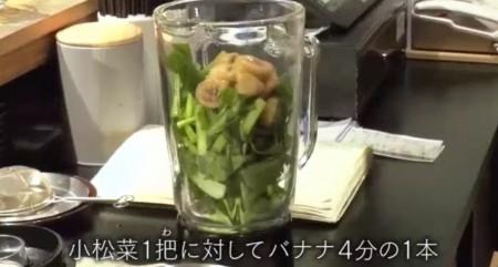 夜の巷を徘徊するでマツコ・デラックスが3杯飲み干したGROWERS CAFE (グロワーズ カフェ)の小松菜のスムージーの分量