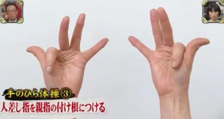 梅ズバ紹介!大人気のきくち体操13種類のやり方。肩こり・腰痛改善・疲労回復におすすめ 手のひら体操のやり方 人差し指を親指の付け根に