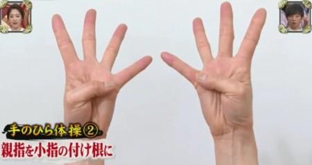 梅ズバ紹介!大人気のきくち体操13種類のやり方。肩こり・腰痛改善・疲労回復におすすめ 手のひら体操のやり方 親指を小指の付け根に