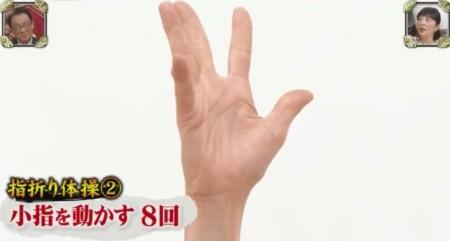梅ズバ紹介!大人気のきくち体操13種類のやり方。肩こり・腰痛改善・疲労回復におすすめ 指折り体操のやり方 小指を動かす