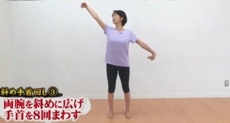 梅ズバ紹介!大人気のきくち体操13種類のやり方。肩こり・腰痛改善・疲労回復におすすめ 斜め手首回しのやり方