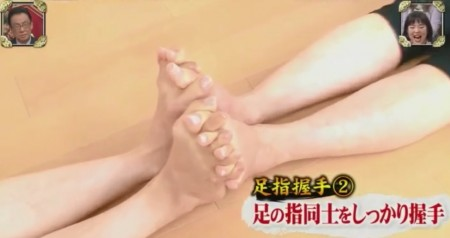 梅ズバ紹介!大人気のきくち体操13種類のやり方。肩こり・腰痛改善・疲労回復におすすめ 足指握手のやり方