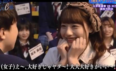第294回「青春高校3年C組 水曜日」演技力対決で皆川優香ちゃんの「大大大好きがいい~!」