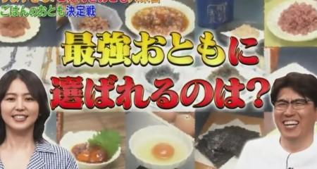 第51回「石橋貴明のたいむとんねる」名店が教える炊飯器でご飯を美味しく炊き上げる方法&長澤まさみが15種類から選ぶ最強のご飯のお供は?