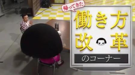 第51回 NHK「チコちゃんに叱られる!」休憩中コーナーで帰ってきた働き方改革のコーナーにコーナー名が差し戻し