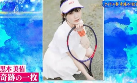 青春高校3年C組 アイドル部 みゆぴ 黒木美佑の奇跡の一枚 テニス部