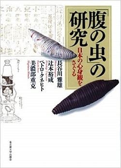 NHKチコちゃんで叱られる!で紹介された本。「腹の虫」の研究 -日本の心身観をさぐる- (南山大学学術叢書)
