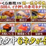 ジョブチューンSPくら寿司の社員500人が選んだ本当に美味しいと思う寿司ネタを超一流寿司職人がジャッジ! 6ネタが合格という最終結果