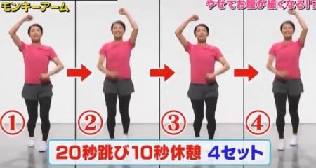 ソレダメ紹介の跳ぶだけダイエットのやり方。二の腕引き締めにモンキーアームジャンプのやり方