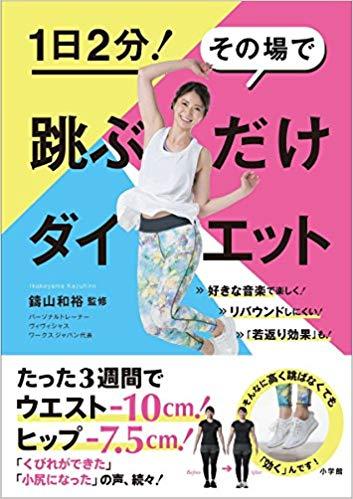 ソレダメ紹介の跳ぶだけダイエットのやり方。書籍は「跳ぶだけダイエット 1日2分! その場で」