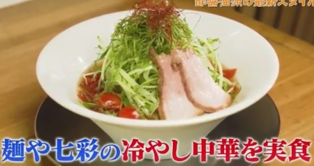 第55回「石橋貴明のたいむとんねる」冷やし中華の食べ方。「麺や 七彩」の冷やし中華