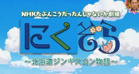 第56回 NHK「チコちゃんに叱られる!」なつぞらのパロディでNHKたぶんこうだったんじゃないか劇場「にくぞら」北海道ジンギスカン物語