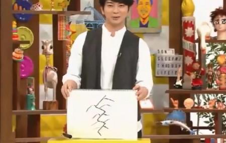 第56回 NHK「チコちゃんに叱られる!」嵐の松本潤が描いた雷がヤバいw