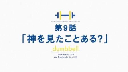 「ダンベル何キロ持てる?」アニメ第9話はローイング、握力、ボディビルコンテスト、バックエクステンション