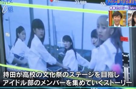 第341回「青春高校3年C組 金曜日」アイドル部「青春のスピード」MV公開&メイキング鑑賞