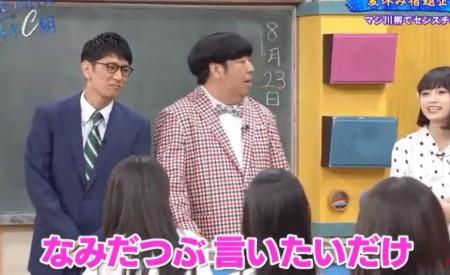 第356回「青春高校3年C組 金曜日」生徒の川柳センスチェック!No.1とワーストは誰に?