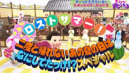 第60回 NHK「チコちゃんに叱られる!ロストサマー拡大SP」鳥が卵を温める理由、幽霊に足がないのはどこから?