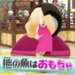 第63回 NHK「チコちゃんに叱られる!」接着剤はなぜくっつく?水族館のサメが同じ水槽の魚を食べない理由。言い間違えるチコちゃんw