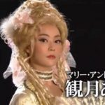 第64回 NHK「チコちゃんに叱られる!」ハンカチの正方形。NHKたぶんこうだったんじゃないか劇場 マリー・アントワネット役は観月ありさ