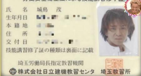 第64回 NHK「チコちゃんに叱られる!」民謡のハァ~の正体。TOKIO城島リーダーの重機の免許の髪型w