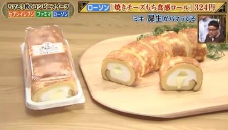 ダウンタウンDXで紹介された芸能人がハマるコンビニスイーツ ミキ昴生のローソン「焼きチーズもち食感ロール のびーるチーズクリーム」
