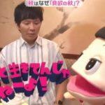 第66回 NHK「チコちゃんに叱られる!」食欲の秋ってなんで?水はなぜ透明?アンジャッシュ渡部の悪い面w