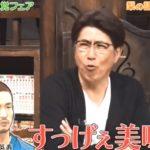 第71回「石橋貴明のたいむとんねる」中田英寿に梨を贈ってもらっているタカさんw