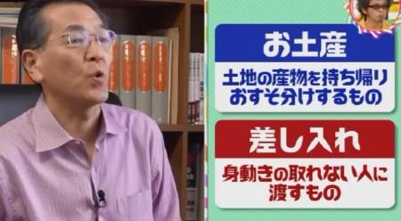 第69回 NHK「チコちゃんに叱られる!」差し入れとお土産の意味の違いは?