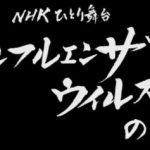 第71回 NHK「チコちゃんに叱られる!」なぜインフルエンザは冬に流行?モテる恋愛テクニック(動物の)