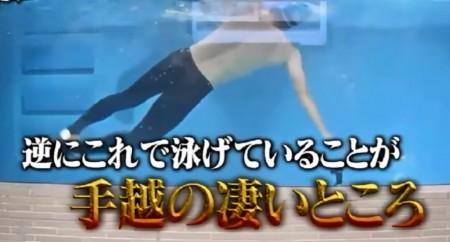 「イッテQ遠泳部第3弾(第4弾)企画」手越祐也のタップダンス風バタ足w